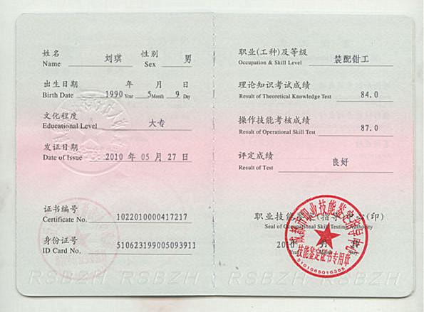 装配钳工中级�zh�_装配钳工证书