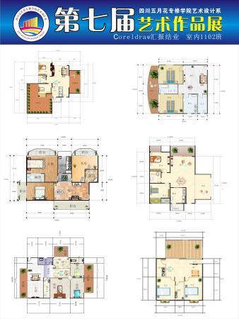 师招聘  下一条:室内设计优秀手绘作品(2014-09-09)   上一条:平面