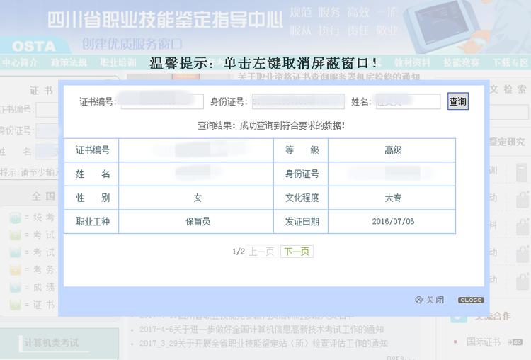 http://zscx.osta.org.cn/,国家职业资格证书全国联网查询
